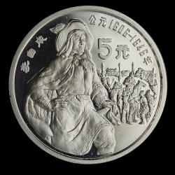Chiny - 5 Yuan 1990
