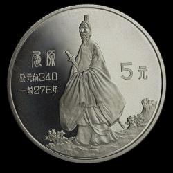 Chiny - 5 Yuan 1985