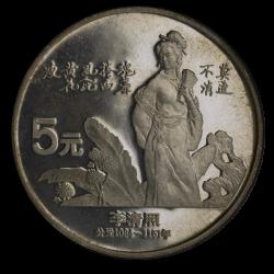 Chiny - 5 Yuan 1988