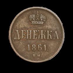 Rosja Dienieżka 1861 - Aleksander II