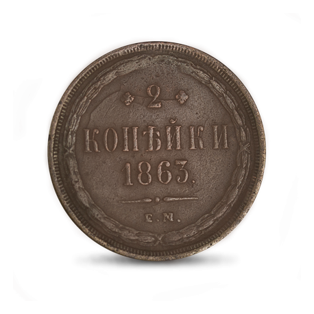Rosja 1863 - 2 kopiejki Aleksander II